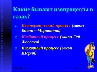 Какие бывают изопроцессы в газах? Изотермический процесс (закон Бойля – Марио