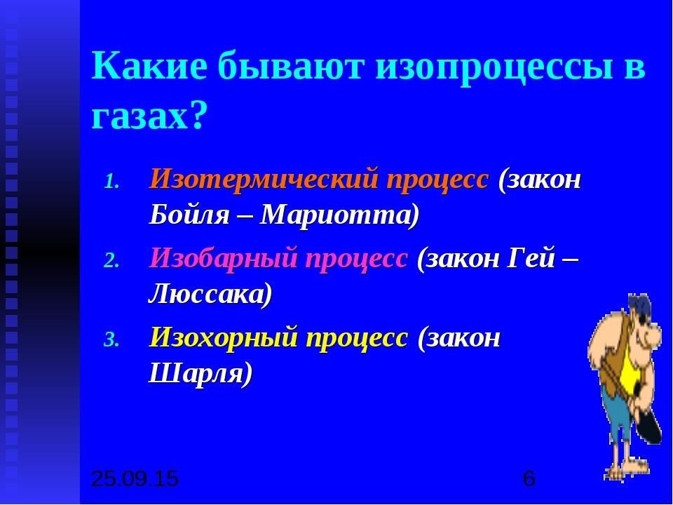 Какие бывают изопроцессы в газах? Изотермический процесс (закон Бойля – Марио...