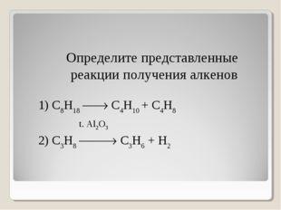 Определите представленные реакции получения алкенов 1) C8H18  C4H10 + C4H8