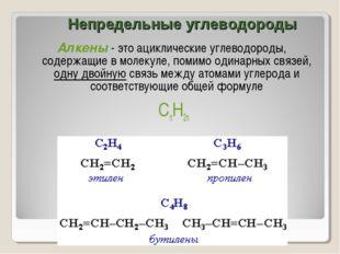 Непредельные углеводороды Алкены - это ациклические углеводороды, содержащие