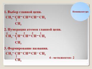 * Н С Номенклатура 1. Выбор главной цепи. Н Н3 С С С С С СН3 Н Н Н3 2. Нумера