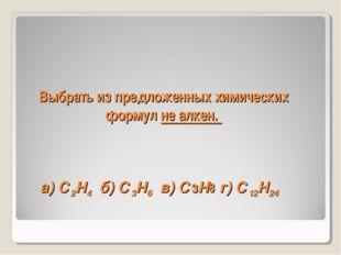 Выбрать из предложенных химических формул не алкен. а) С2Н4 б) С3Н6 в) СзН8 г