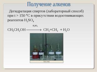 Дегидратация спиртов (лабораторный способ) при t > 150 C в присутствии водо