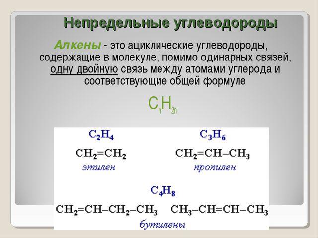 Непредельные углеводороды Алкены - это ациклические углеводороды, содержащие...