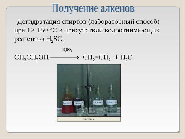 Дегидратация спиртов (лабораторный способ) при t > 150 C в присутствии водо...