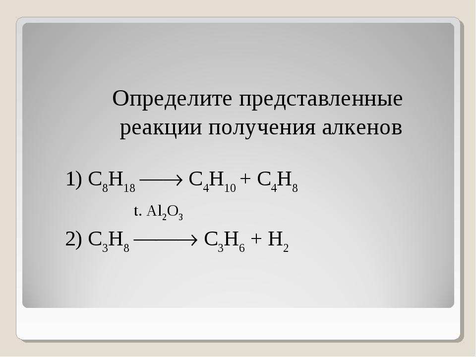 Определите представленные реакции получения алкенов 1) C8H18  C4H10 + C4H8...