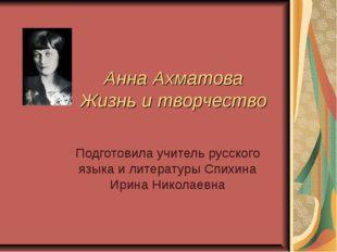 Анна Ахматова Жизнь и творчество Подготовила учитель русского языка и литерат
