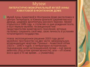Музеи ЛИТЕРАТУРНО-МЕМОРИАЛЬНЫЙ МУЗЕЙ АННЫ АХМАТОВОЙ В ФОНТАННОМ ДОМЕ Музей А