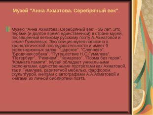 """Музей """"Анна Ахматова. Серебряный век"""". Музею """"Анна Ахматова. Серебряный век"""""""
