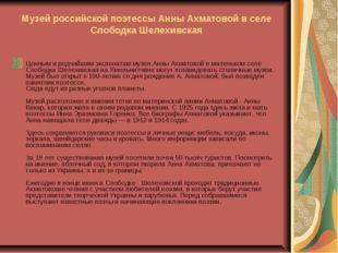 Музей российской поэтессы Анны Ахматовой в селе Слободка Шелехивская Ценным и