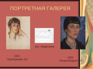 ПОРТРЕТНАЯ ГАЛЕРЕЯ 1922, Серебрякова З.Е. 1922, Петров-Водкин К.С. рис. Модил
