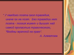 """"""" У каждого поэта своя трагедия, иначе он не поэт. Без трагедии нет поэта -"""