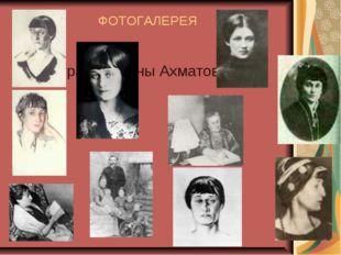 ФОТОГАЛЕРЕЯ Фотографии Анны Ахматовой