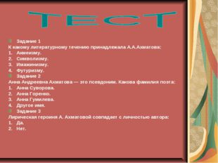 Задание 1 К какому литературному течению принадлежала А.А.Ахматова: Акмеизму
