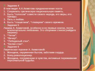 Задание 4 В чем видит А.А.Ахматова предназначение поэта: Сохранить трагическу