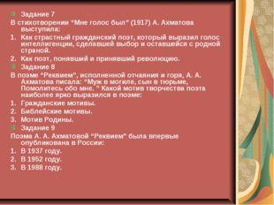 """Задание 7 В стихотворении """"Мне голос был"""" (1917) А. Ахматова выступила: Как с"""
