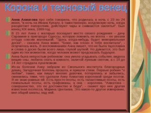 """Анна Ахматова про себя говорила, что родилась в ночь с 23 по 24 июня, """"в ночь"""