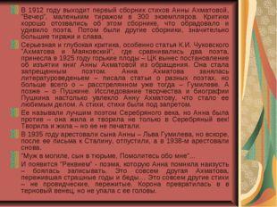 """В 1912 году выходит первый сборник стихов Анны Ахматовой, """"Вечер"""", маленьким"""