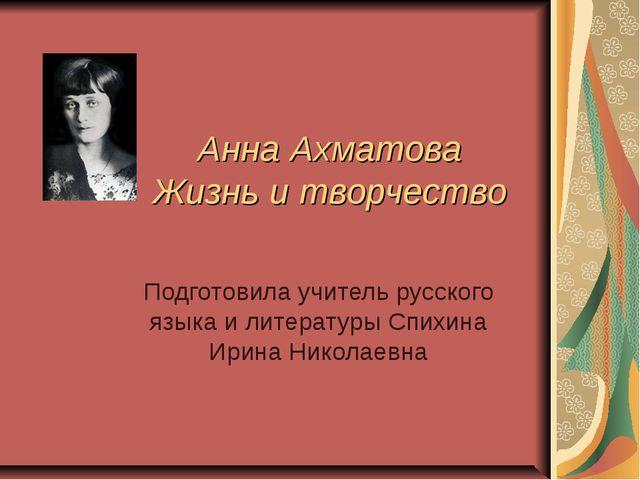 Анна Ахматова Жизнь и творчество Подготовила учитель русского языка и литерат...