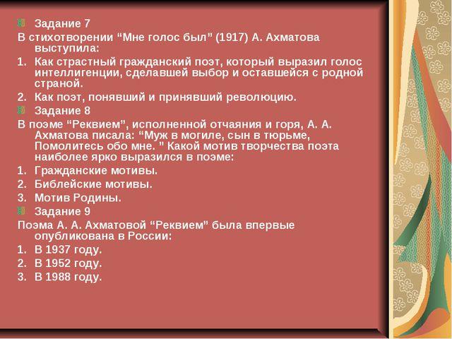 """Задание 7 В стихотворении """"Мне голос был"""" (1917) А. Ахматова выступила: Как с..."""