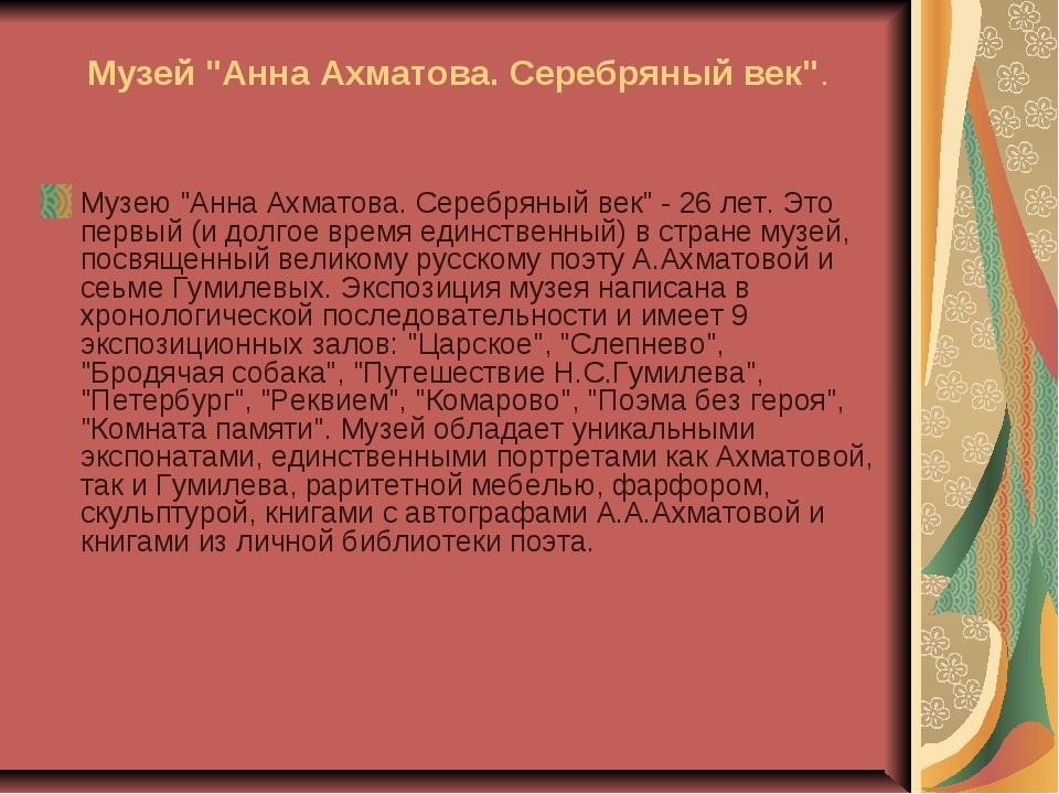 """Музей """"Анна Ахматова. Серебряный век"""". Музею """"Анна Ахматова. Серебряный век""""..."""