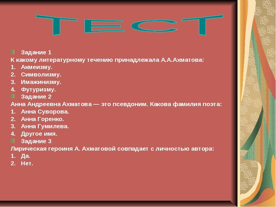 Задание 1 К какому литературному течению принадлежала А.А.Ахматова: Акмеизму...