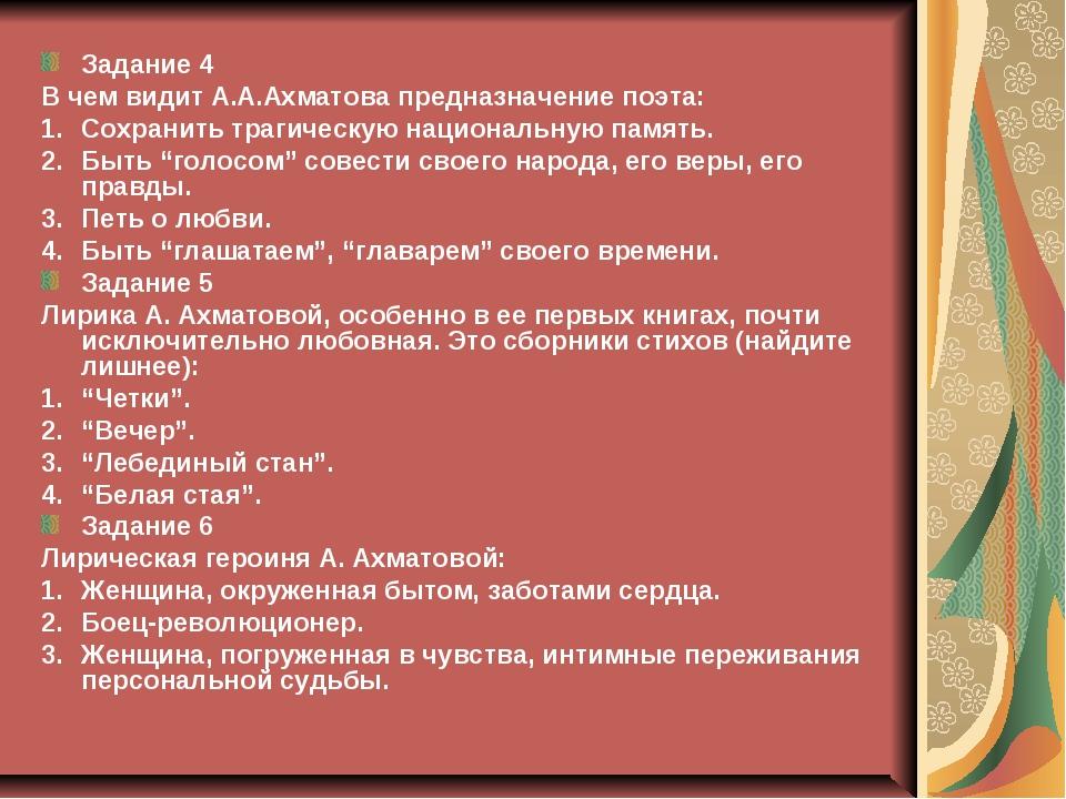 Задание 4 В чем видит А.А.Ахматова предназначение поэта: Сохранить трагическу...