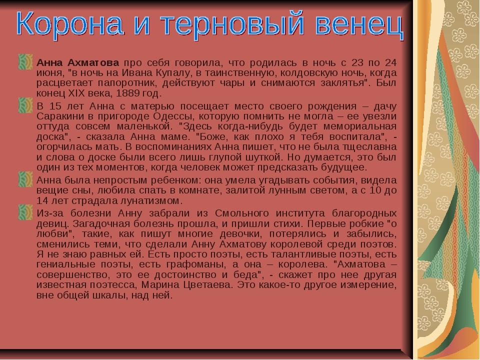 """Анна Ахматова про себя говорила, что родилась в ночь с 23 по 24 июня, """"в ночь..."""