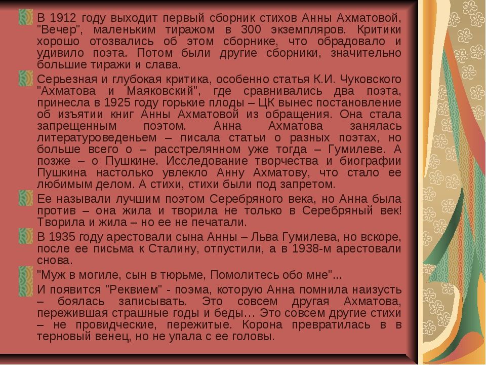 """В 1912 году выходит первый сборник стихов Анны Ахматовой, """"Вечер"""", маленьким..."""