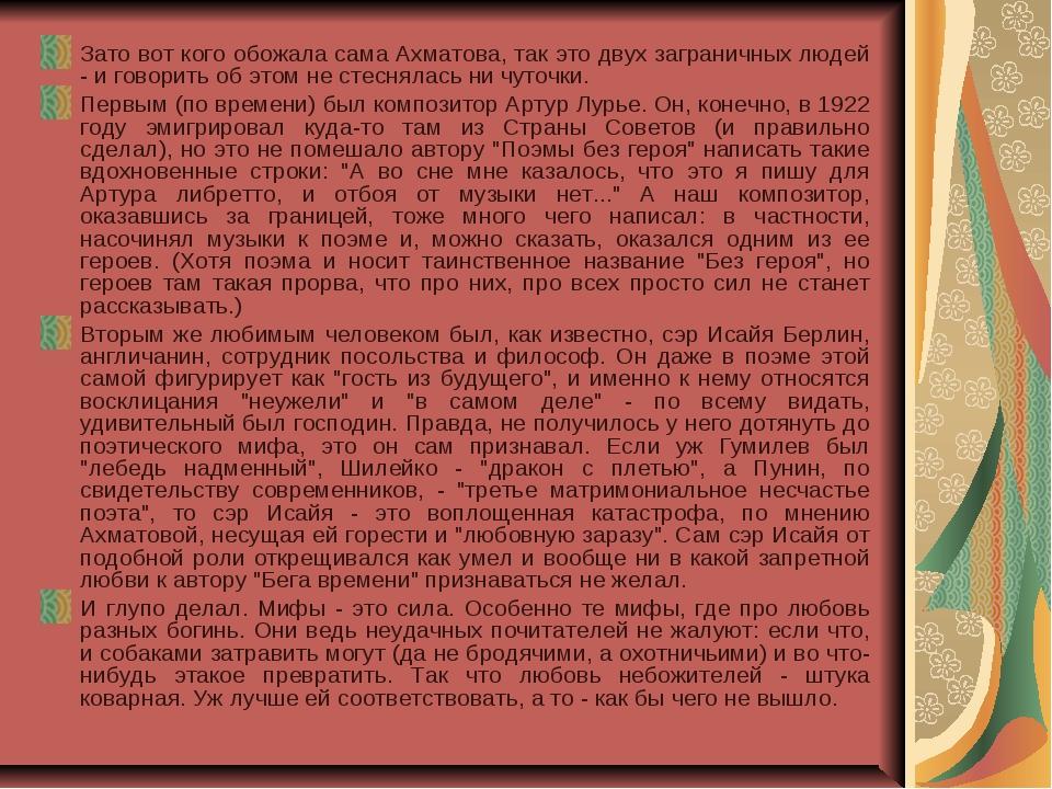 Зато вот кого обожала сама Ахматова, так это двух заграничных людей - и говор...