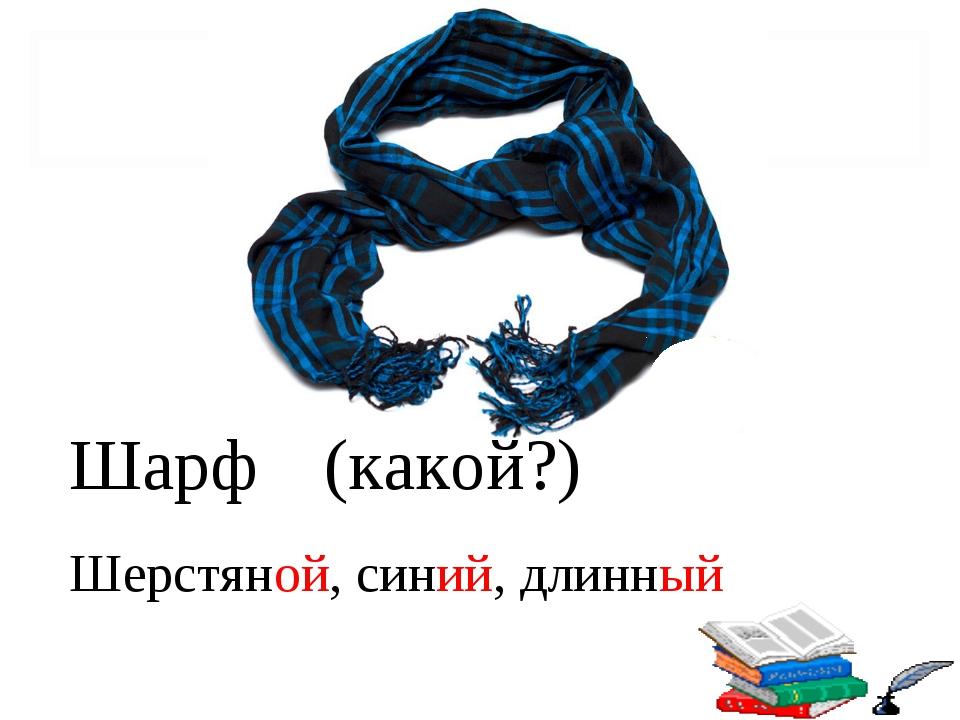 Шарф (какой?) Шерстяной, синий, длинный