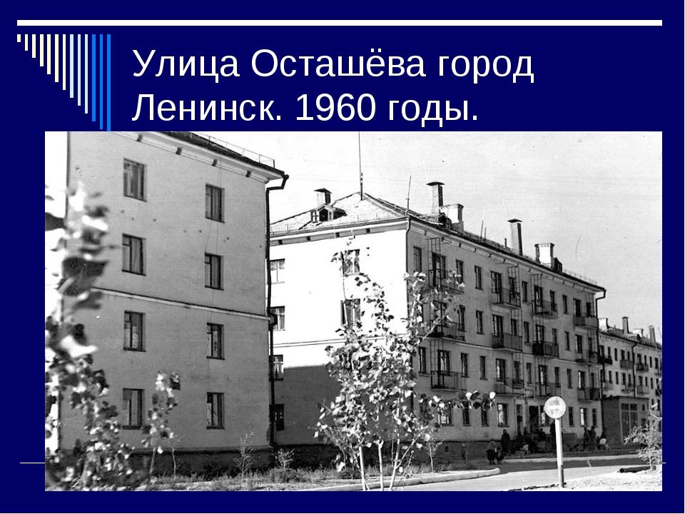 Улица Осташёва город Ленинск. 1960 годы. -