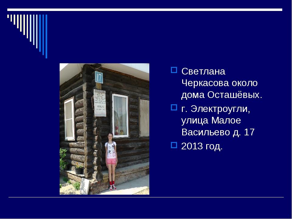 Светлана Черкасова около дома Осташёвых. г. Электроугли, улица Малое Васильев...