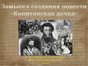 Замысел создания повести «Капитанская дочка» Автор: учитель русского языка и