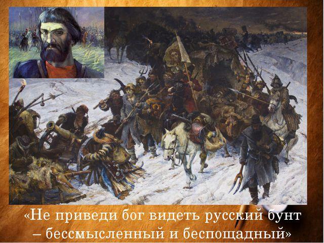 «Не приведи бог видеть русский бунт – бессмысленный и беспощадный»