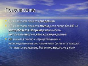 Правописание НЕ с глаголом пишется раздельно НЕ с глаголом пишется слитно,есл