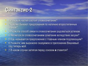 Синтаксис-2 1.Из каких частей состоит словосочетание? 2.Какими бывают предлож