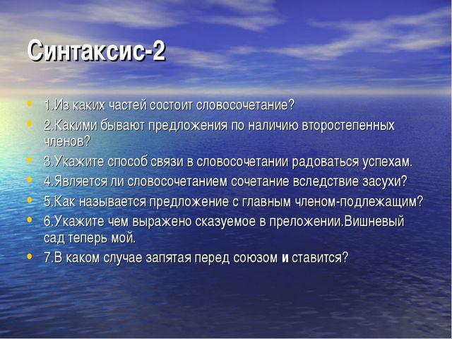 Синтаксис-2 1.Из каких частей состоит словосочетание? 2.Какими бывают предлож...