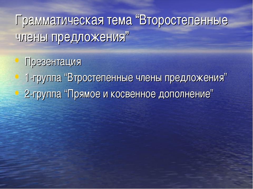 """Грамматическая тема """"Второстепенные члены предложения"""" Презентация 1-группа """"..."""