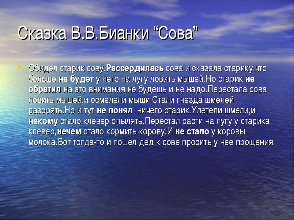 """Сказка В.В.Бианки """"Сова"""" Обидел старик сову.Рассердилась сова и сказала стари..."""