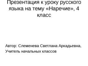 Презентация к уроку русского языка на тему «Наречие», 4 класс Автор: Слеменев