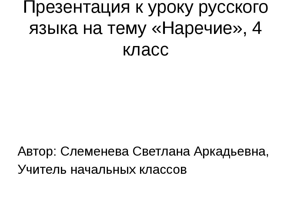 Презентация к уроку русского языка на тему «Наречие», 4 класс Автор: Слеменев...
