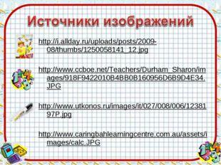 http://i.allday.ru/uploads/posts/2009-08/thumbs/1250058141_12.jpg http://www.