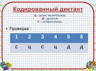 Проверка : Ц - целые числительные; Д – дробные; С – собирательные. 12345