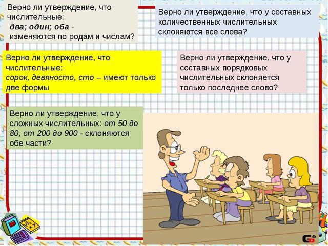 Верно ли утверждение, что числительные: два; один; оба - изменяются по родам...