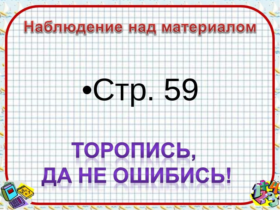 Стр. 59