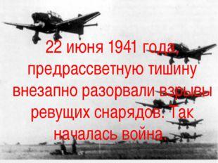 22 июня 1941 года, предрассветную тишину внезапно разорвали взрывы ревущих сн
