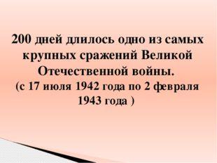 200 дней длилось одно из самых крупных сражений Великой Отечественной войны.