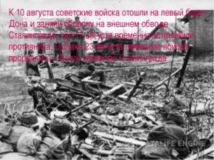К 10 августа советские войска отошли на левый берег Дона и заняли оборону на
