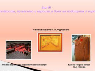 Зал III - Стойкость, мужество и героизм в боях на подступах к городу Остатки